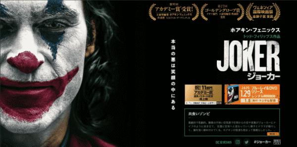 独占 映画 Joker ジョーカー が無料 高画質で見れる Netflix