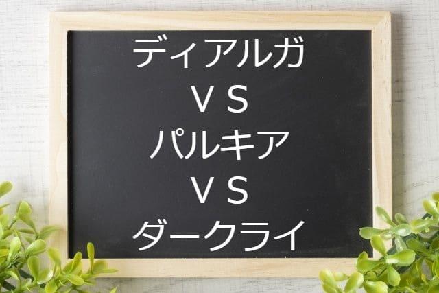 ダークライ vs